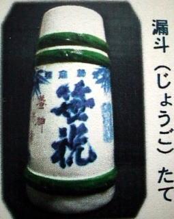 笹祝便り/平成24年1月№62