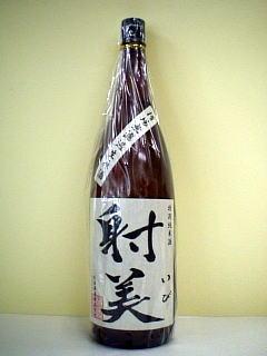 射美・純米槽場無濾過生原酒(揖斐の誉)