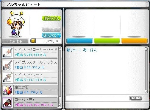 Maple110824_205633.jpg