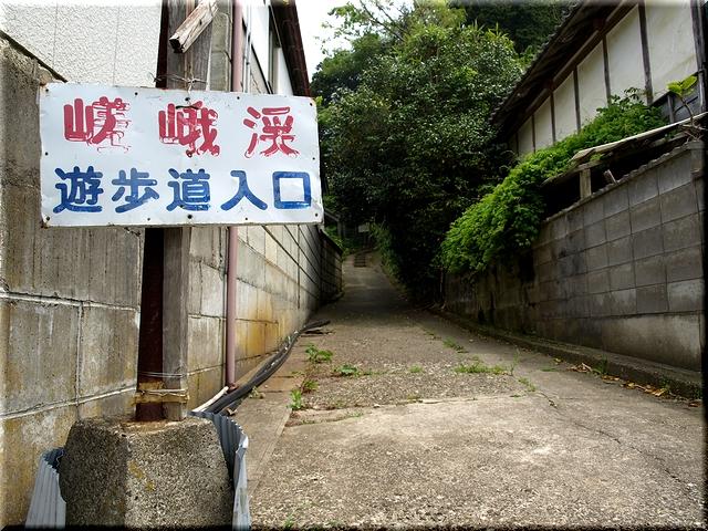 遊歩道入り口
