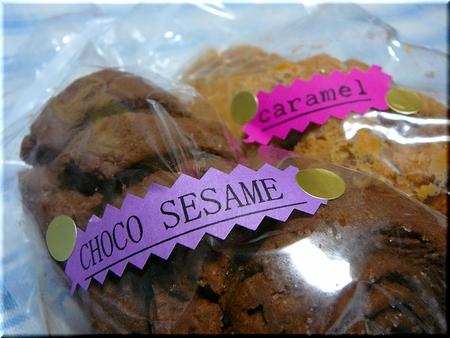 チョコセサミ+キャラメル