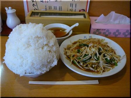 野菜炒め定食(大王盛り)