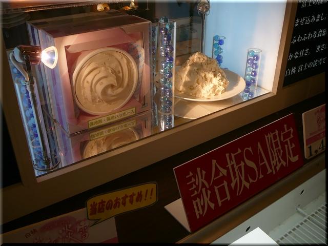 富士の淡雪~桃の恵み~