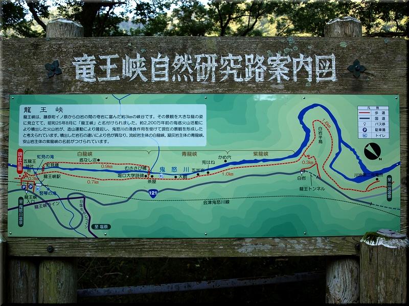 自然研究路案内図