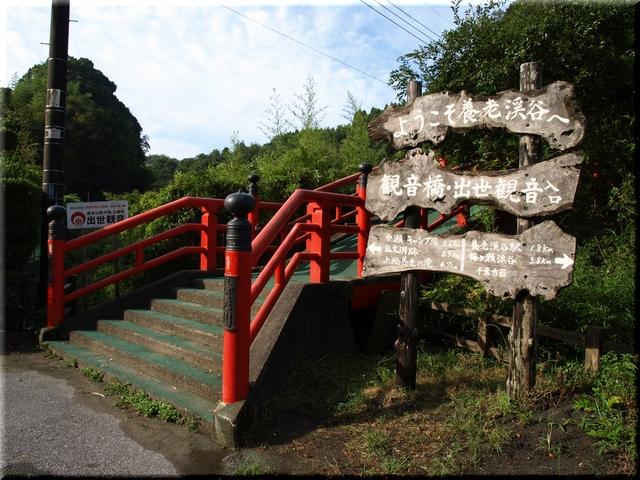 観音橋(車道側)