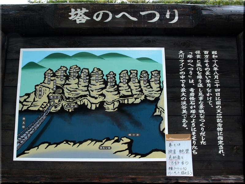 奇岩案内図