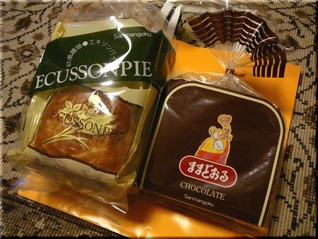 エキソンパイ+チョコままどおる
