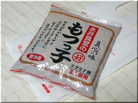 特製もつっ子(お土産用)