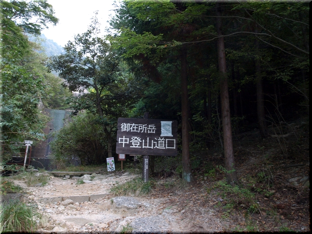 中登山道口