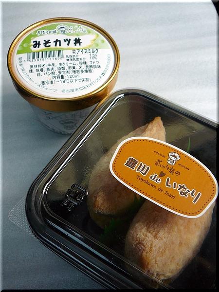 みそかつ丼アイス+豊川deいなりアイス