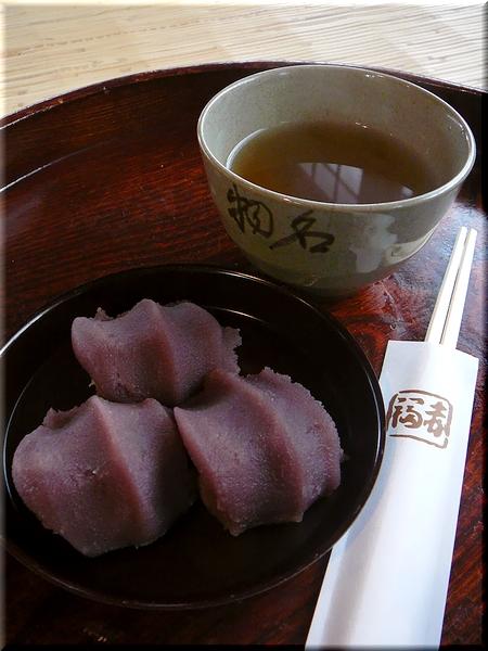 赤福(一盆)