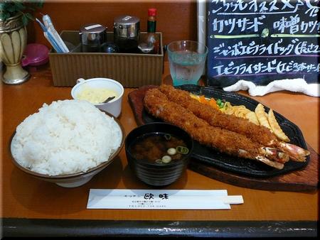 ジャンボ&ジャンボエビフライ定食(大盛り)