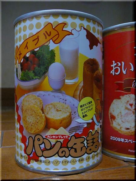 パンの缶詰(メイプル・ストロベリー)
