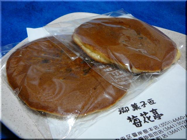 どらやき(銅板焼き)