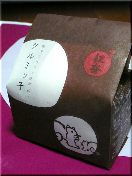 クルミッ子(5個入り)