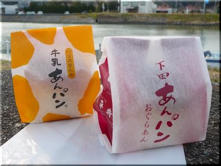 下田あんパン+ハリスさんの牛乳あんパン