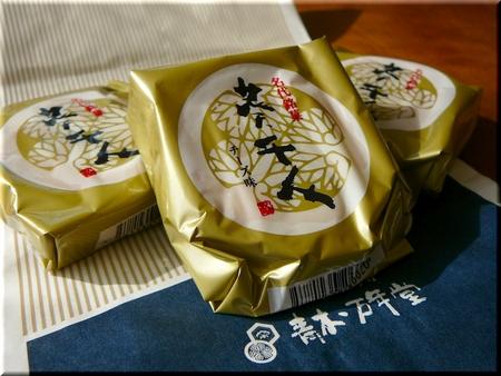 葵千人(黄身餡・チーズ餡)