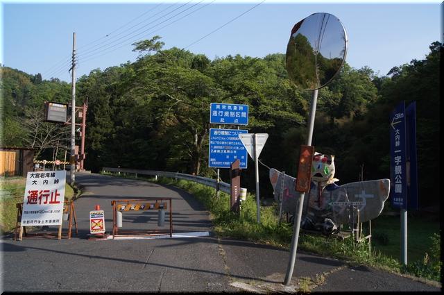 大内峠一字観公園入り口