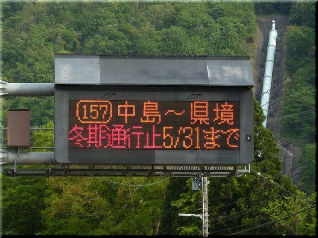 国道157号線電光掲示板
