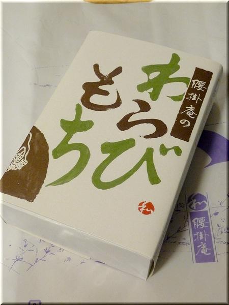 わらびもち(小箱)