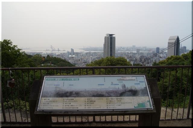 神戸市内を望む展望台