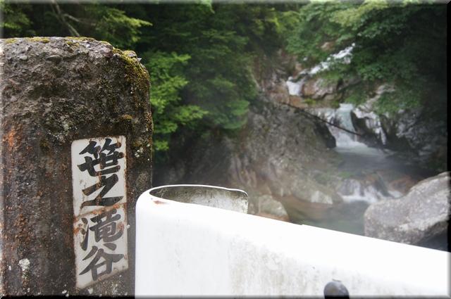 笹之滝谷橋