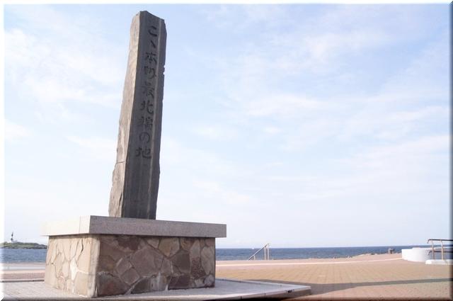 最北端の文字が刻まれた石碑