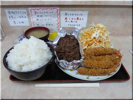 2種ミックス定食(エビフライ&焼肉/ご飯・おかず大盛)