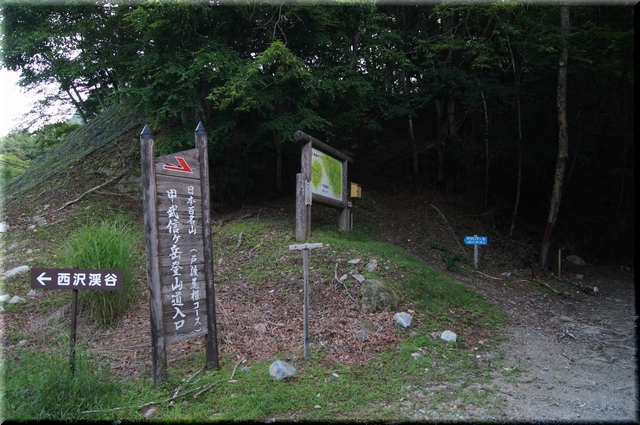 甲武信ヶ岳登山道入り口