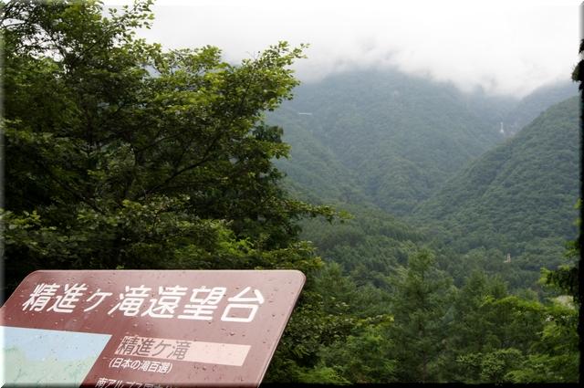 精進ヶ滝遠望台