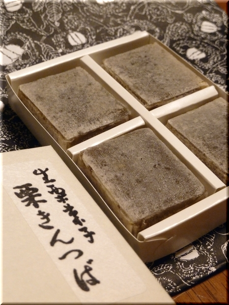栗きんつば(4個入)
