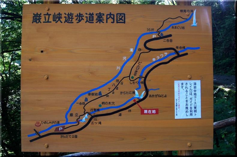 巌立峡遊歩道案内図