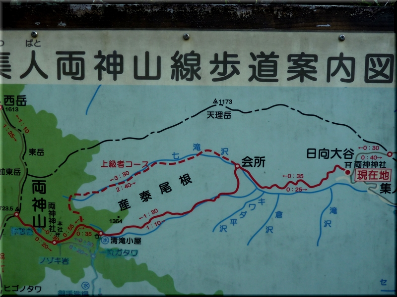 登山道案内図