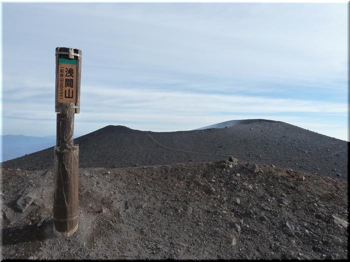 浅間山:前掛山山頂