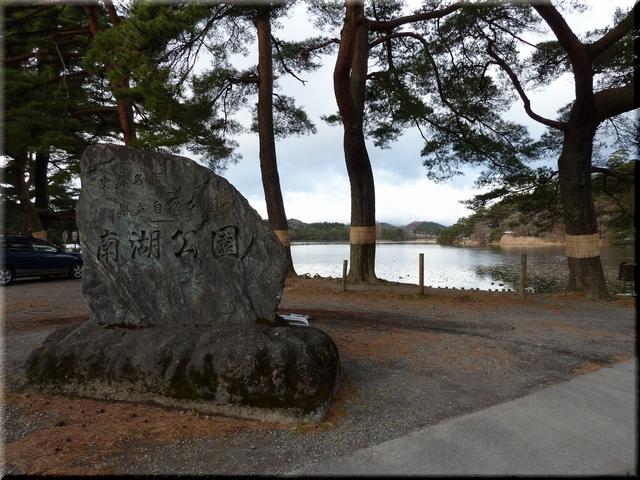 南湖東岸に建つ石碑