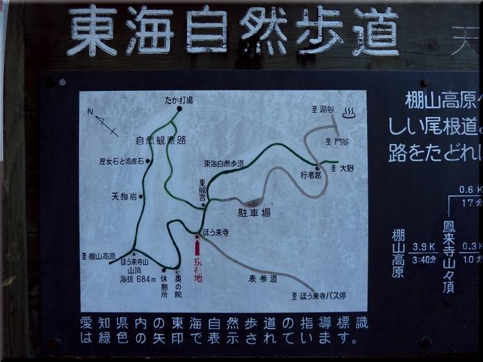 自然歩道概略図