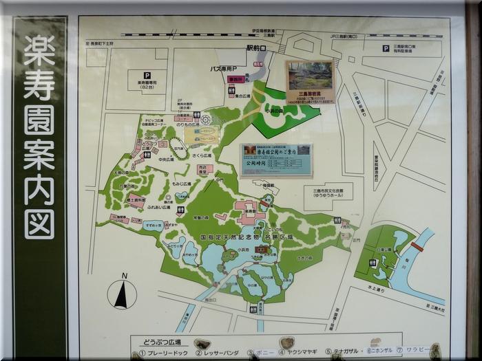 楽寿園案内図