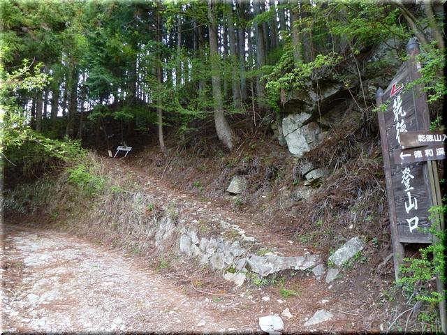 乾徳山登山口