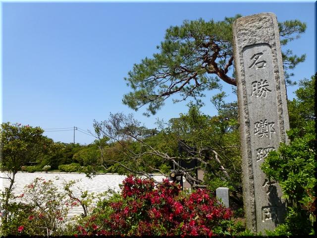 名勝の石碑