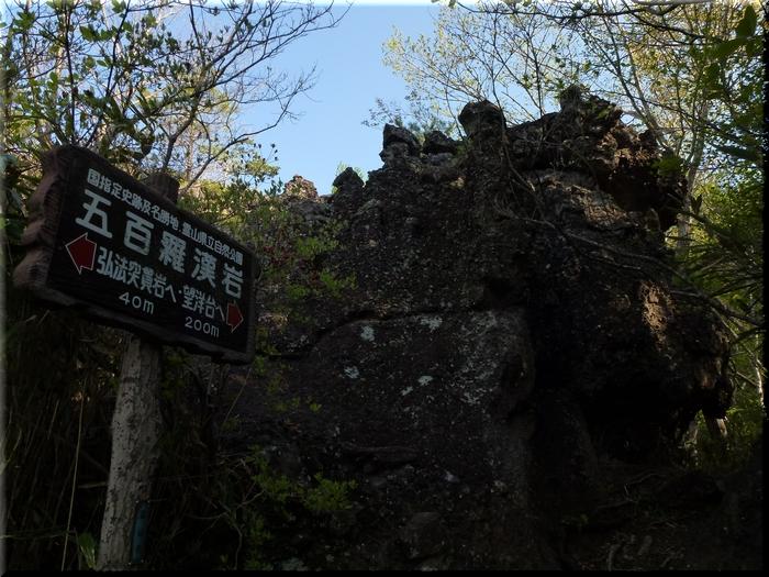五百羅漢岩