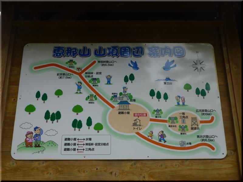 山頂周辺案内図