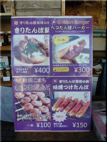 青垣の門売店