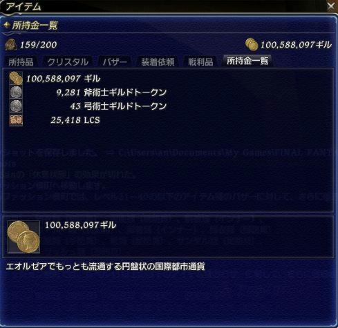 2012.7.30.2.JPG