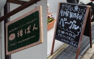禅ぱん ベーグル 自家製天然酵母