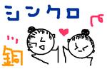 祝☆銅メダルっ♪