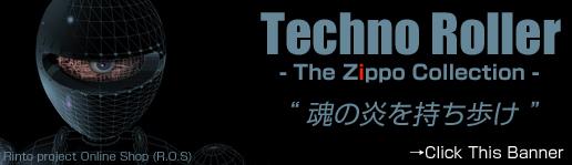 テクノローラー Zippo