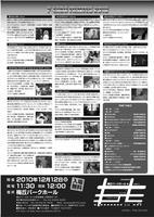 P-LABO映画祭