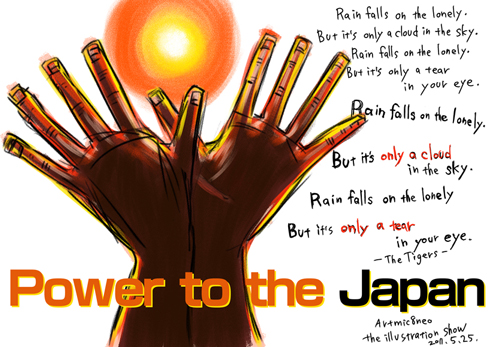 power to the japan