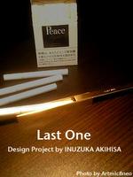 LAST ONE/デザイン:犬塚昌久