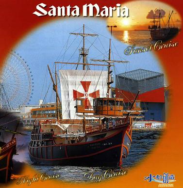 サンタマリア号